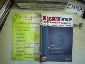 瘋狂英語 教師版  2011 3