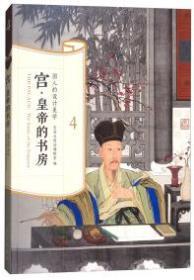 宫·皇帝的书房