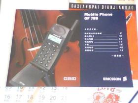 爱立信GF788手册(简体中文) 瑞士印刷