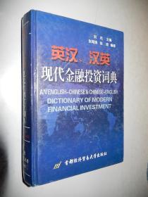 英汉汉英现代金融投资词典 精装