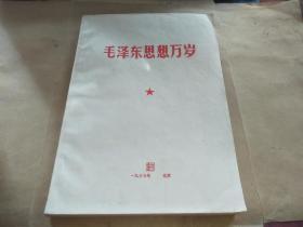 毛泽东思想万岁(1913-19671;北京版)大16开 398页厚本