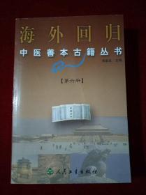海外回归中医善本古籍丛书(第六册)【馆藏 2003年一版一印】