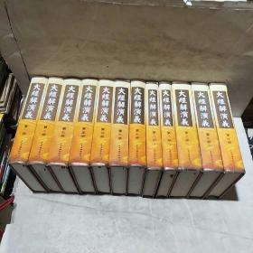净土大经解演义节录(全12册)