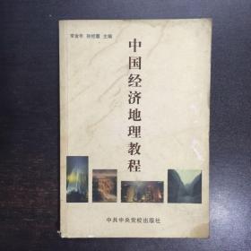 中国经济地理教程