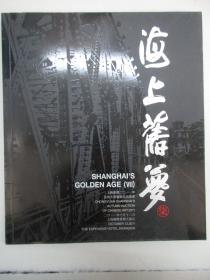 上海崇源2011金秋大型艺术品拍卖会 海上旧梦(柒) 拍卖图录 16开平装