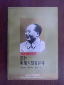 (毛泽东研究丛书)国外毛泽东研究述评    1993年1版1印,九五品