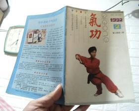 气功杂志(双月刊)1992年第13卷 第2期