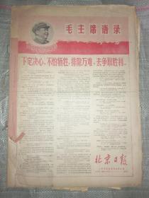 北京日报(合订本)(1969年5月份)【货号095】