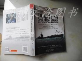 """风暴行动:揭秘日本""""水下航母""""轰炸美国绝密计划(插图本)"""