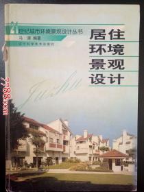 21世纪城市环境景观设计丛书:居住环境景观设计--辽宁科学技术出版社2000年一版一印硬精装