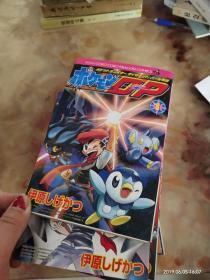 日文漫画本:ポケモンPP(1-8册)