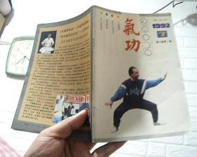 气功杂志(双月刊)1992年第13卷 第7期