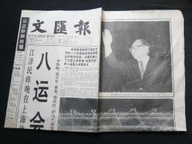 文汇报1997年10月13日(八运会开幕)