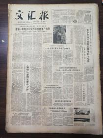 (原版老报纸品相如图)文汇报  1981年4月1日——4月30日  合售
