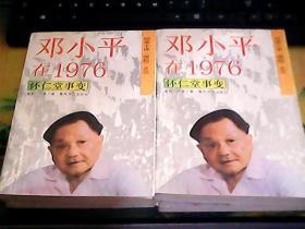 邓小平在1976 (上下册) 天安门事件+怀仁堂事变上下册  4本全