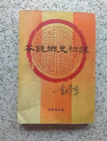 谷饶乡史初探(重修本)