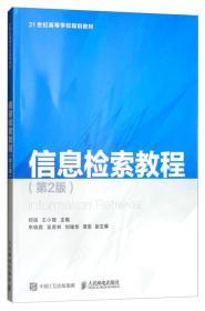 信息检索教程(第2版)