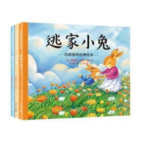 ST玛格丽特经典绘本:小岛+晚安,月亮+逃家小兔(全三册)