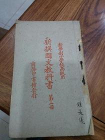 民国《新撰国文教科书》第二册