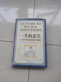 一生的忠告:一位外交家爸爸给孩子的信【精装】