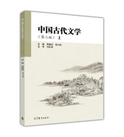 中国古代文学(第3版上)