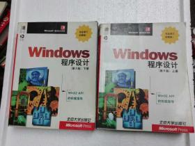 Windows 程序设计:第5版上下册 无盘