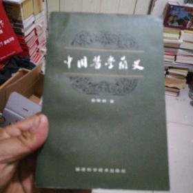 中国医学简史【32开】作者签赠铃印