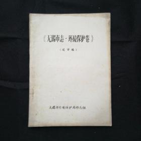 1987年 油印本 16开《无锡市志-环境保护卷》送审稿