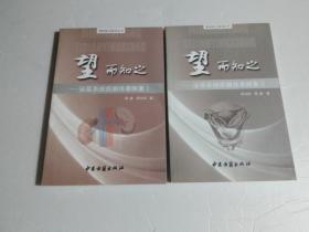望而知之-泌尿系统疾病体表映象 1、2(两册合售)