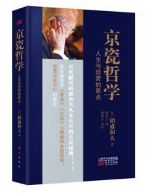京瓷哲学:人生与经营的原点(平装)稻盛和夫 活法干法心法精髓 人生哲学企业经营与管理