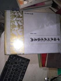 中国民间武术家名典(上)