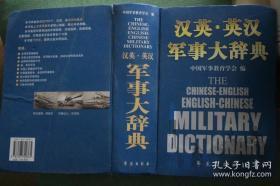 【稀缺版本】汉英 英汉 军事大词典