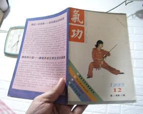气功杂志(双月刊)1993年第14卷 第5.7--12期