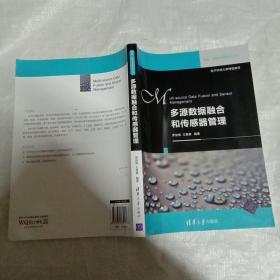 多源数据融合和传感器管理(信息、控制与系统技术丛书)