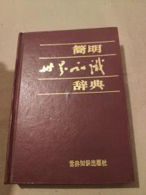 简明世界知识辞典