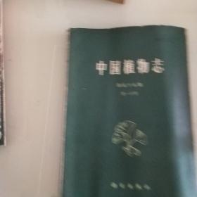 中国植物志(第五十五卷第一分册)
