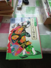 日文原版 恋の????恒的卷