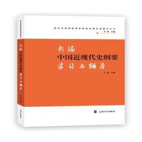 新编中国近现代史纲要学习与辅导