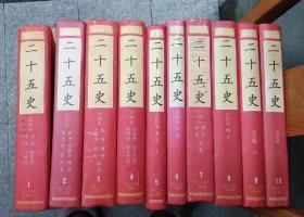 百衲本二十五史(影印全10册)(繁体竖排)