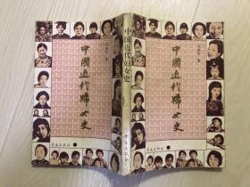 中国近代妇女史【请注意看详细描述】