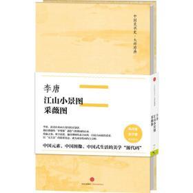 中国美术史·大师原典系列 李唐·江山小景图、采薇图