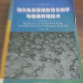 海水鱼类繁殖发育生物学与健康养殖技术