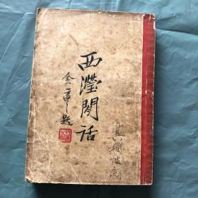绝版首现\\\\\ 民国17年 初版初印  《西滢闲话》 (非复印版)名人签章 签名