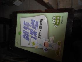 2019翻转课堂预学+随堂练2年级数学下册【配北师大版】