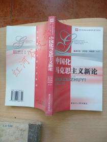 高校思想政治教育现代视域:中国化马克思主义新论