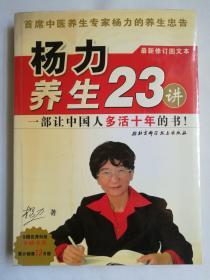杨力养生23讲(最新修订图文本)