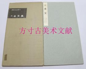 二玄社 书迹名品丛刊47《汉 金文集》初版