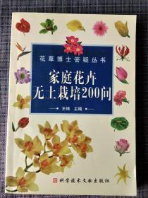 【花草博士答疑丛书】家庭花卉无土栽培200问