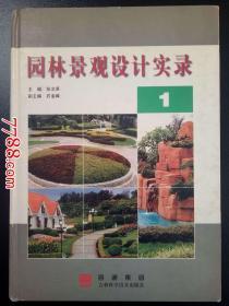园林景观设计实录1--吉林科学技术出版社2000年一版二印硬精装