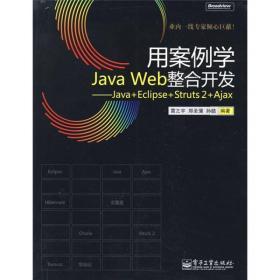 用案例学Java Web整合开发